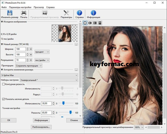 BenVista PhotoZoom Pro 8.0.6 With Crack {LifeTime} Version Download